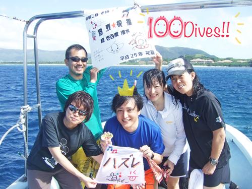100本記念ダイブ☆